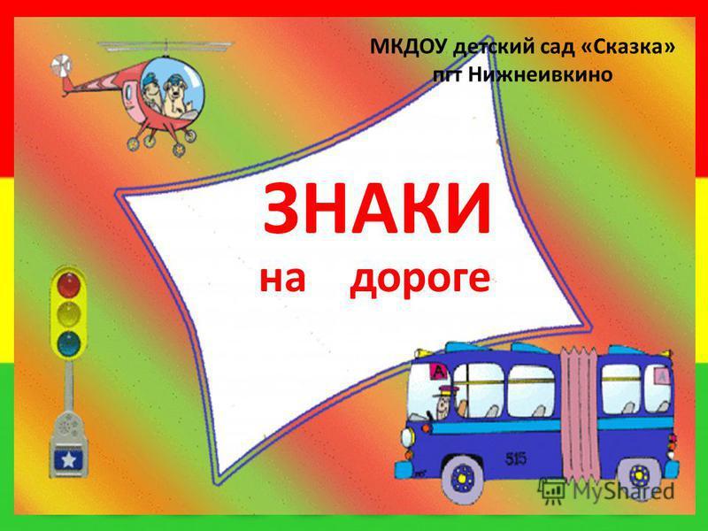 ЗНАКИ на дороге МКДОУ детский сад «Сказка» пгт Нижнеивкино