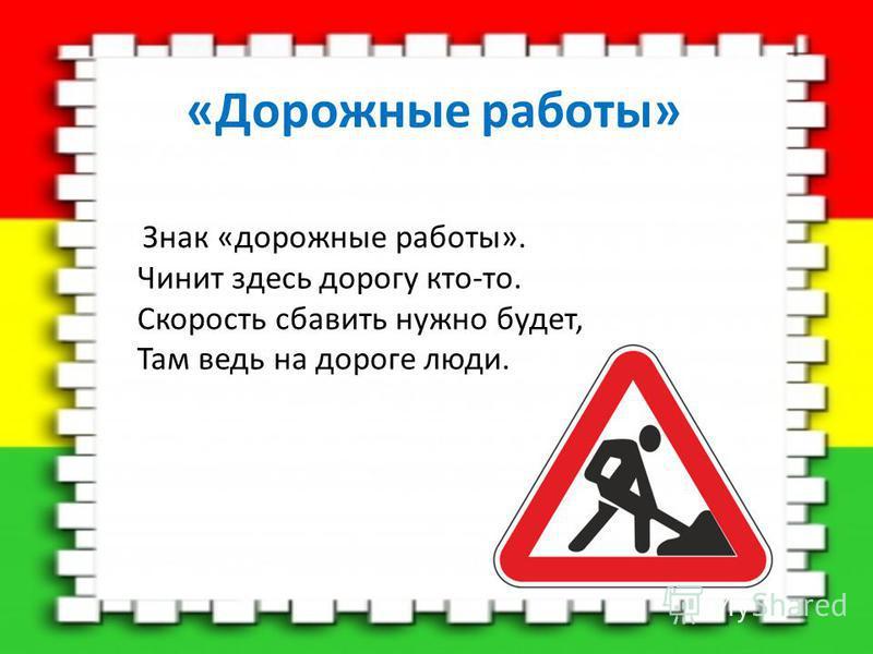 «Дорожные работы» Знак «дорожные работы». Чинит здесь дорогу кто-то. Скорость сбавить нужно будет, Там ведь на дороге люди.