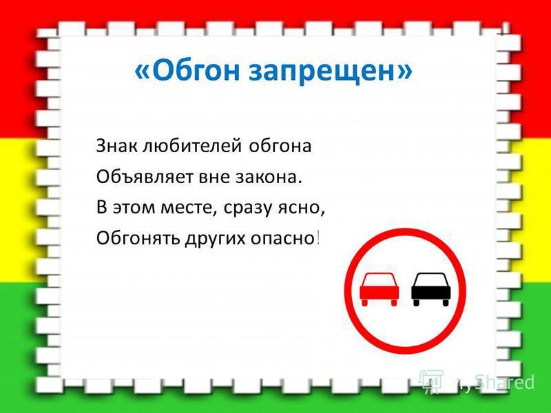 «Обгон запрещен» Знак любителей обгона Объявляет вне закона. В этом месте, сразу ясно, Обгонять других опасно!
