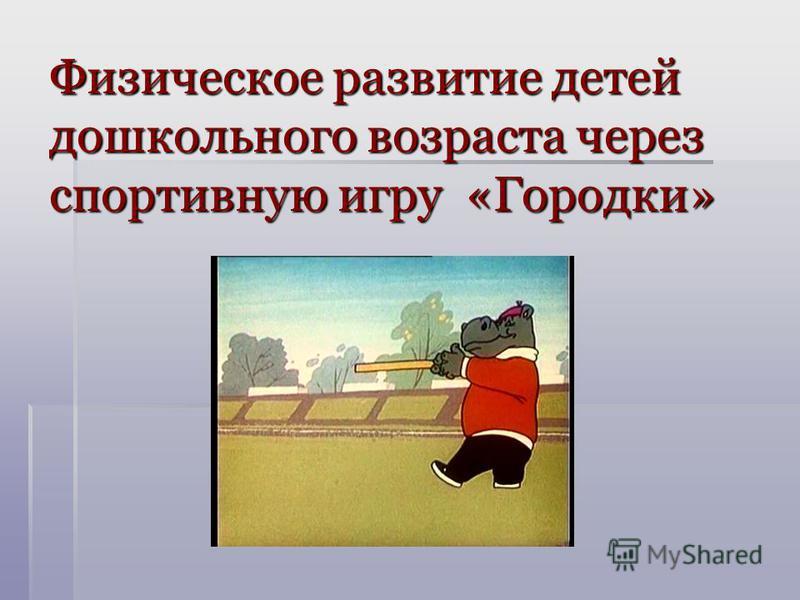 Физическое развитие детей дошкольного возраста через спортивную игру «Городки»
