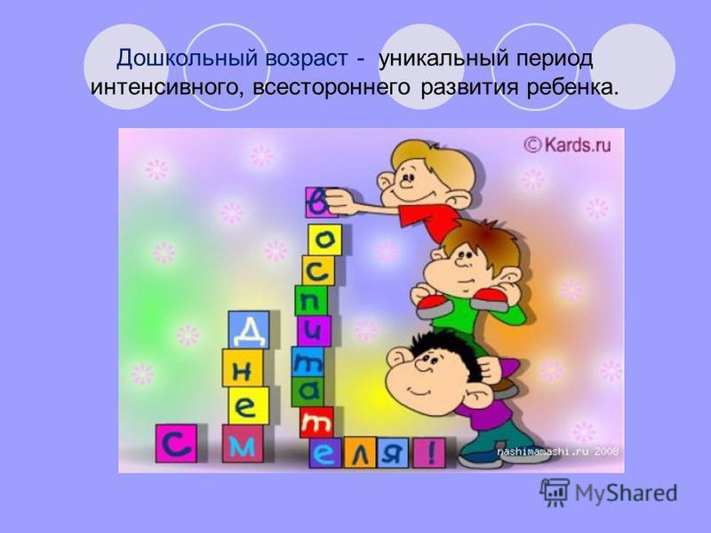 Дошкольный возраст - уникальный период интенсивного, всестороннего развития ребенка.