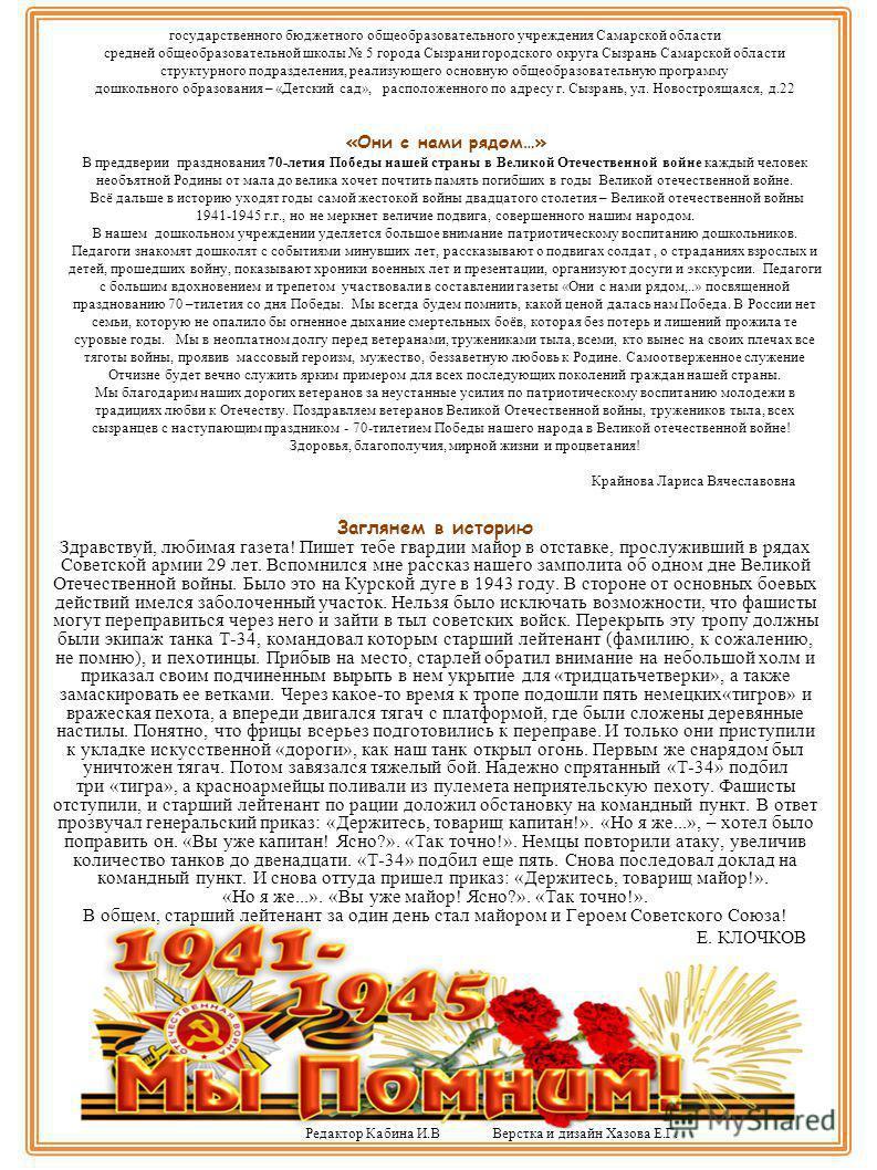 государственного бюджетного общеобразовательного учреждения Самарской области средней общеобразовательной школы 5 города Сызрани городского округа Сызрань Самарской области структурного подразделения, реализующего основную общеобразовательную програм