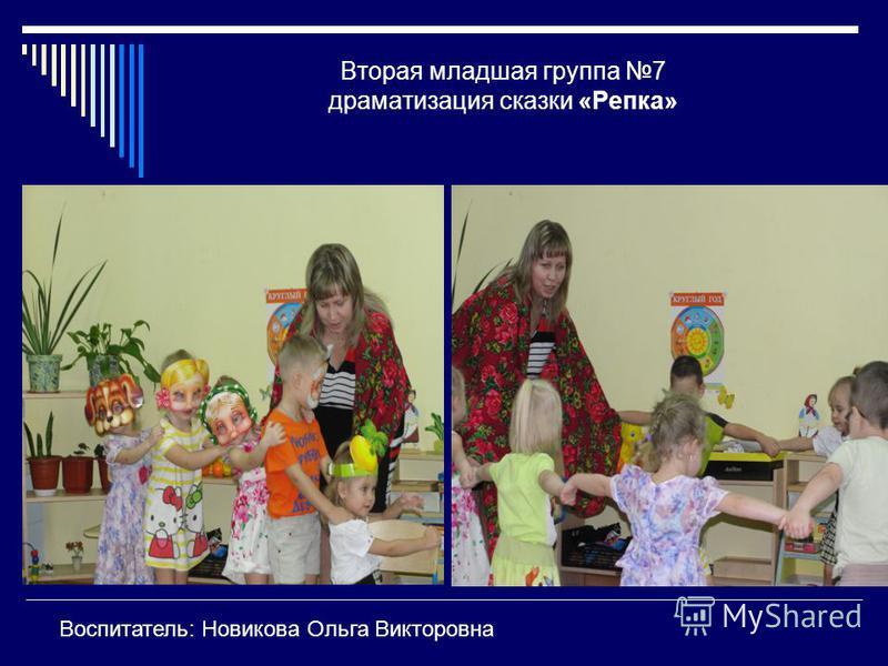 Вторая младшая группа 7 драматизация сказки «Репка» Воспитатель: Новикова Ольга Викторовна
