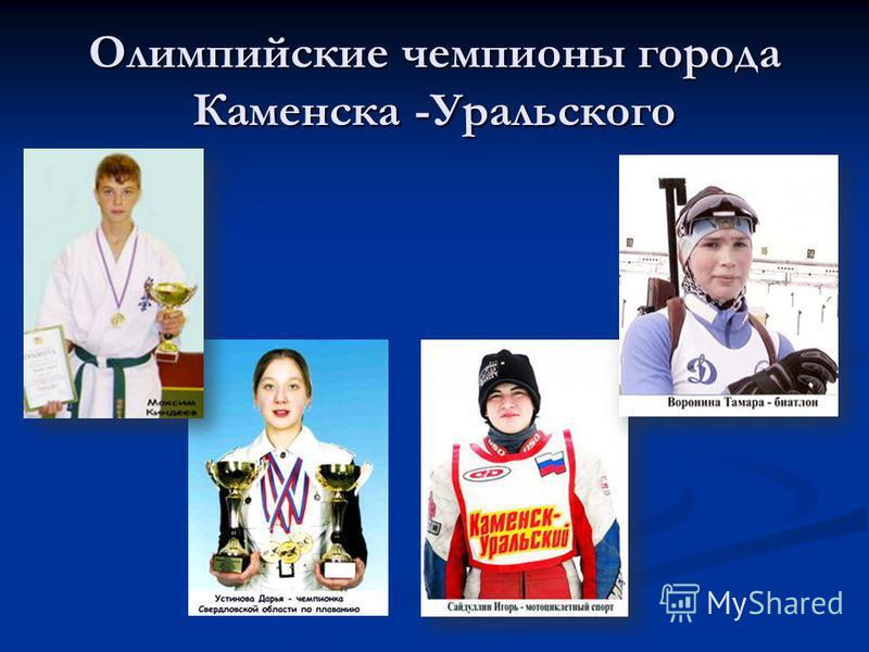 Олимпийские чемпионы города Каменска -Уральского