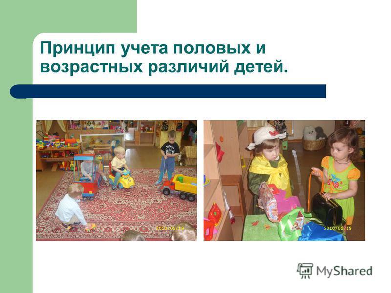 Принцип учета половых и возрастных различий детей.
