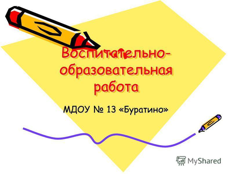 Воспитательно- образовательная работа МДОУ 13 «Буратино»