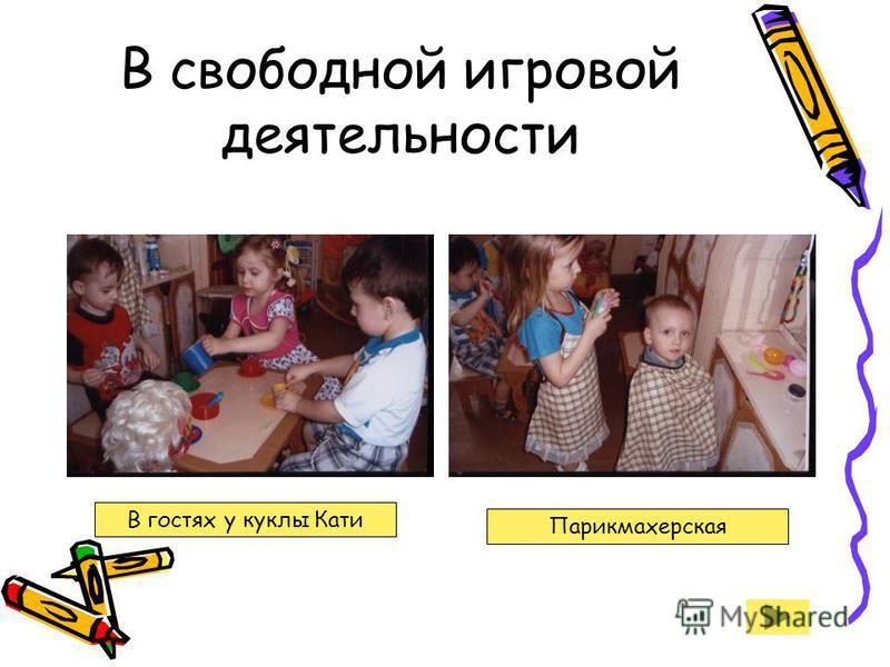 В свободной игровой деятельности В гостях у куклы Кати Парикмахерская