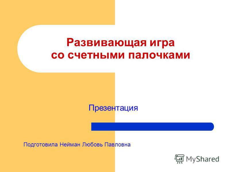 Развивающая игра со счетными палочками Подготовила Нейман Любовь Павловна Презентация