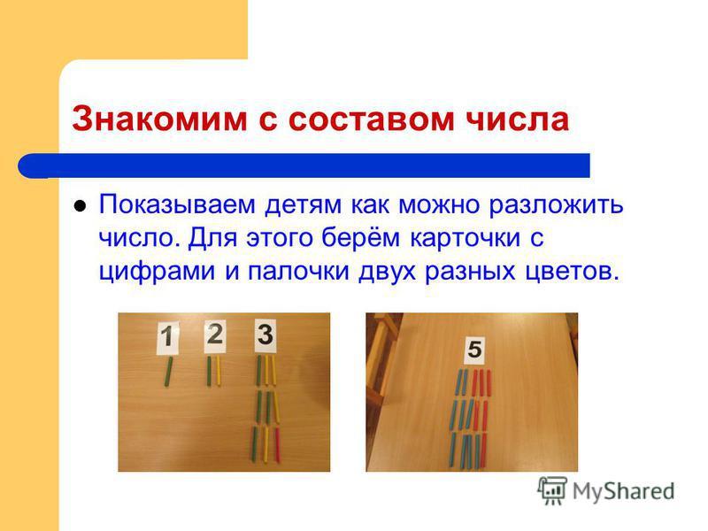 Знакомим с составом числа Показываем детям как можно разложить число. Для этого берём карточки с цифрами и палочки двух разных цветов.