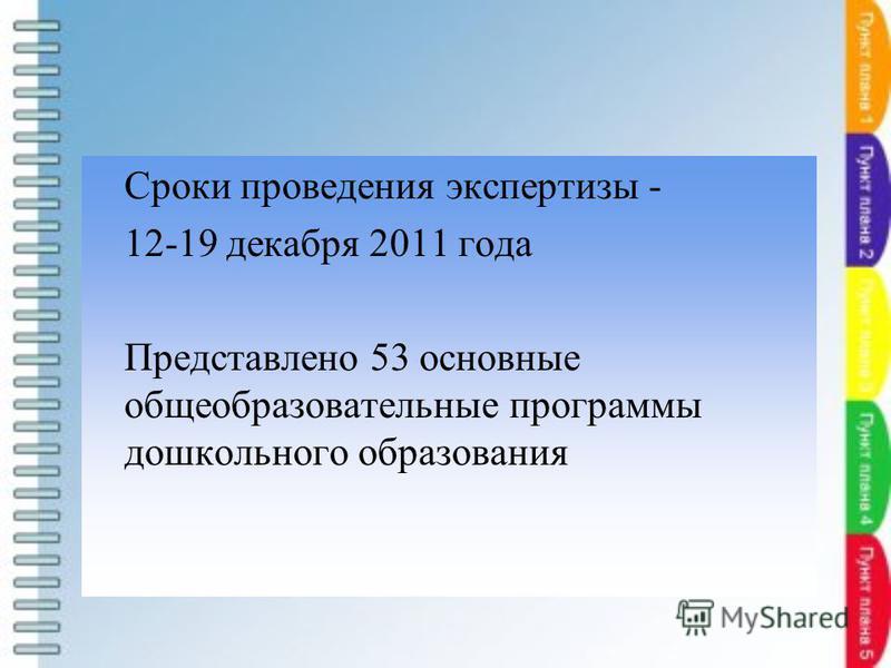 Сроки проведения экспертизы - 12-19 декабря 2011 года Представлено 53 основные общеобразовательные программы дошкольного образования