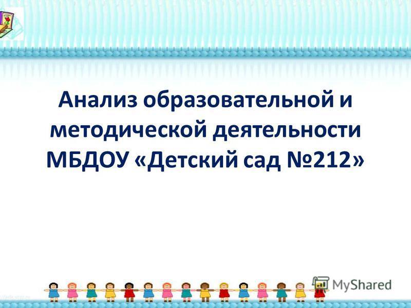 Анализ образовательной и методической деятельности МБДОУ «Детский сад 212»