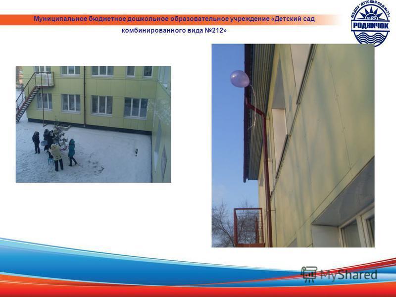 Муниципальное бюджетное дошкольное образовательное учреждение «Детский сад комбинированного вида 212»