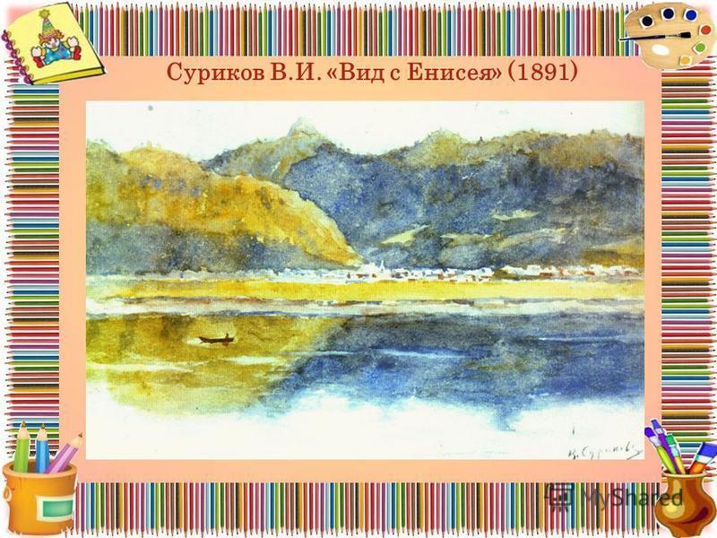 Суриков В.И. «Вид с Енисея» (1891)