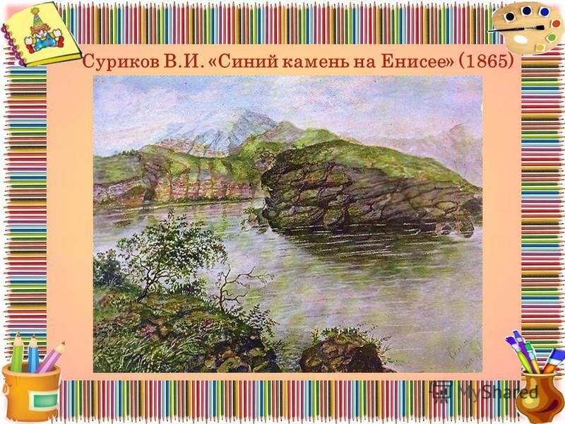 Суриков В.И. «Синий камень на Енисее» (1865)
