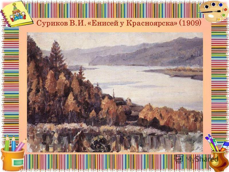 Суриков В.И. «Енисей у Красноярска» (1909)