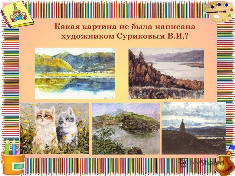 Какая картина не была написана художником Суриковым В.И.?
