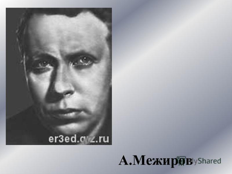 А.Межиров