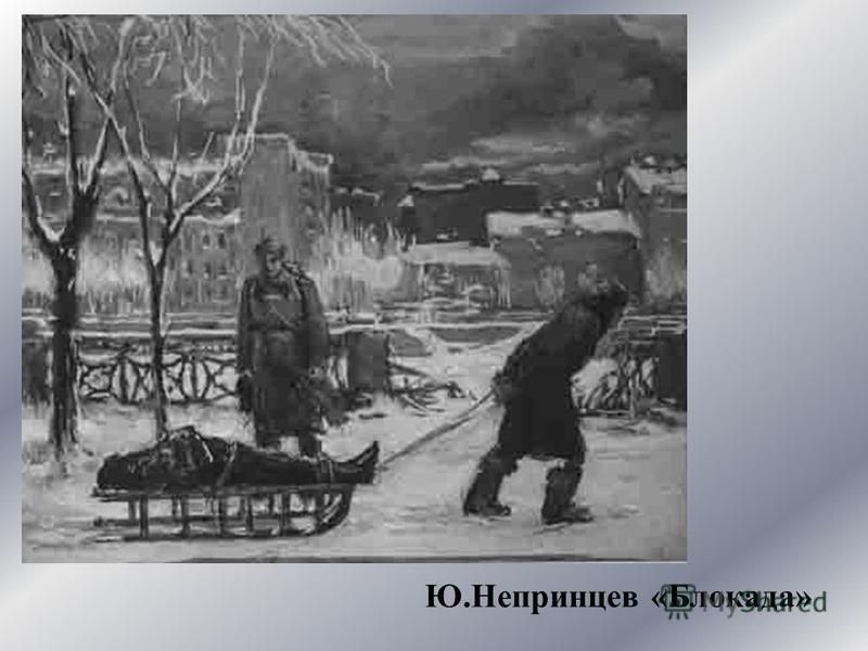 Ю.Непринцев «Блокада»