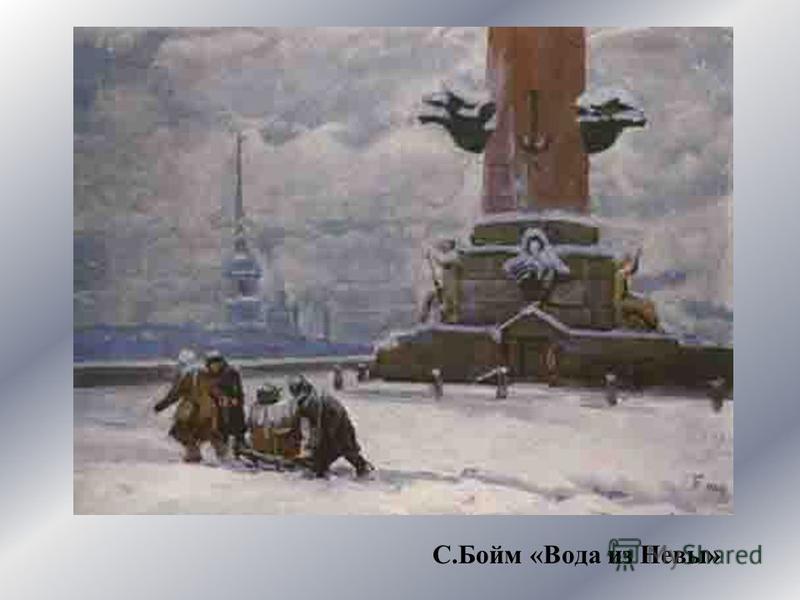 С.Бойм «Вода из Невы»