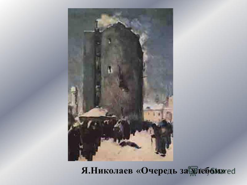 Я.Николаев «Очередь за хлебом»