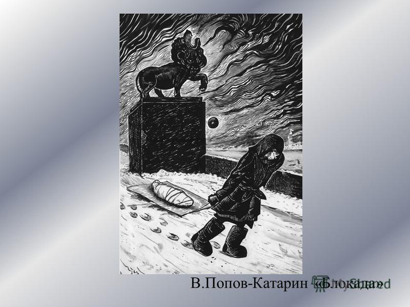 В.Попов-Катарин «Блокада»