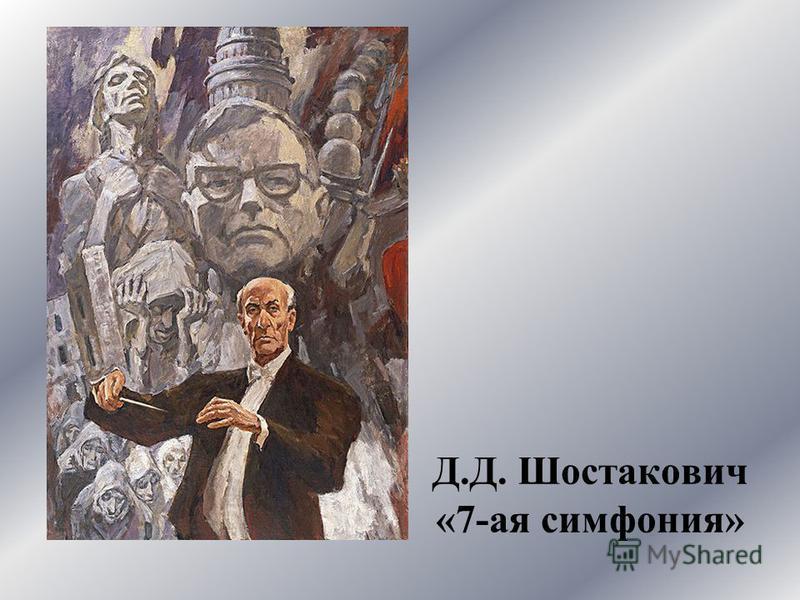 Д.Д. Шостакович «7-ая симфония»