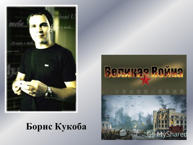 Борис Кукоба