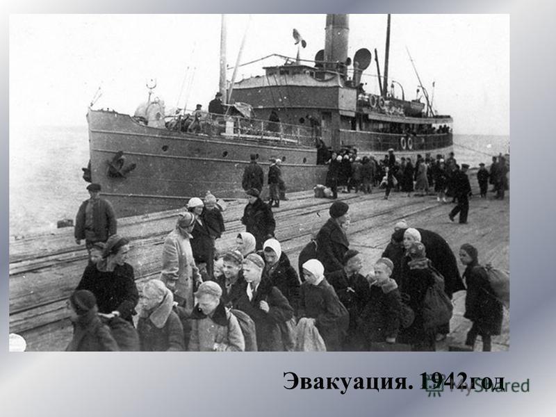 Эвакуация. 1942 год