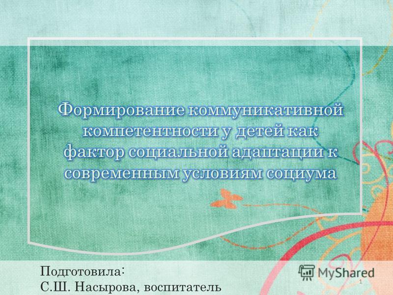 1 Подготовила: С.Ш. Насырова, воспитатель
