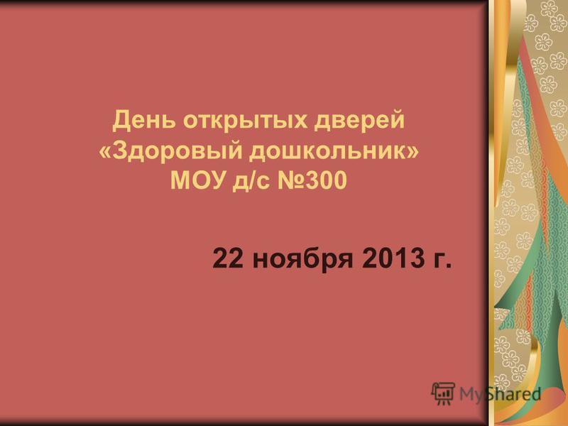 День открытых дверей «Здоровый дошкольник» МОУ д/с 300 22 ноября 2013 г.