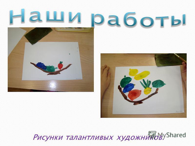 Рисунки талантливых художников.