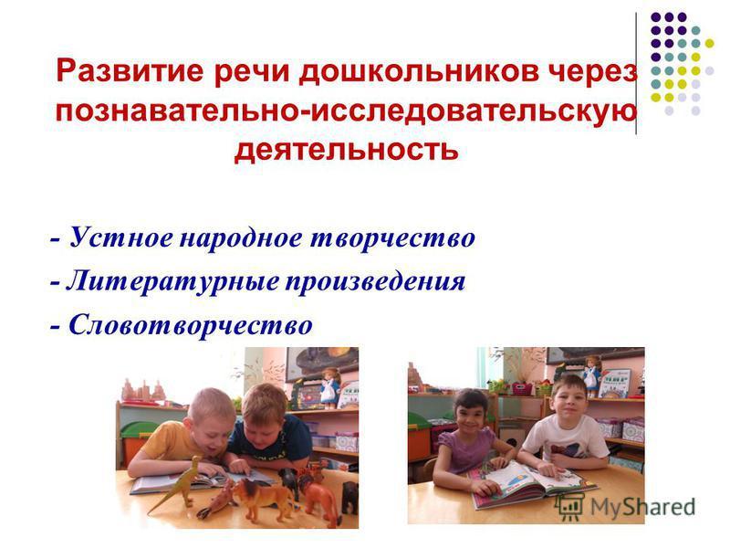 Развитие речи дошкольников через познавательно-исследовательскую деятельность - Устное народное творчество - Литературные произведения - Словотворчество