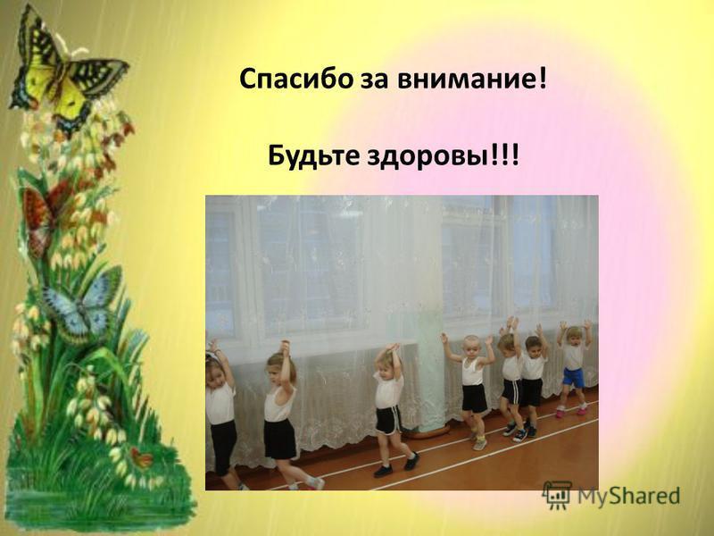 Спасибо за внимание! Будьте здоровы!!!