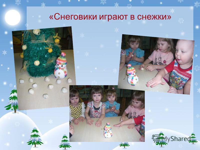«Снеговики играют в снежки»