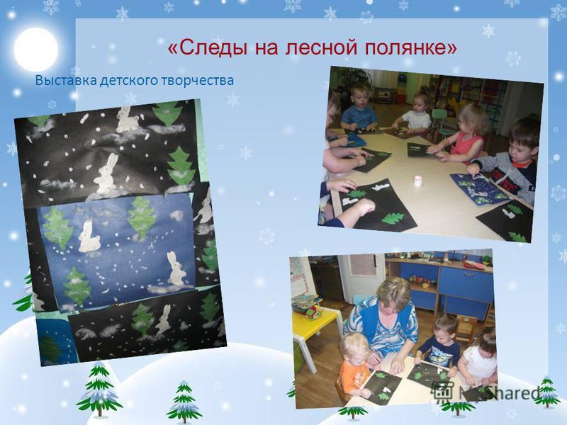 «Следы на лесной полянке» Выставка детского творчества
