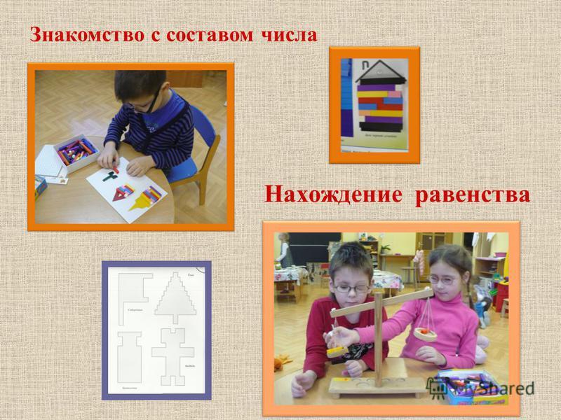 методика знакомства детей с составом числа