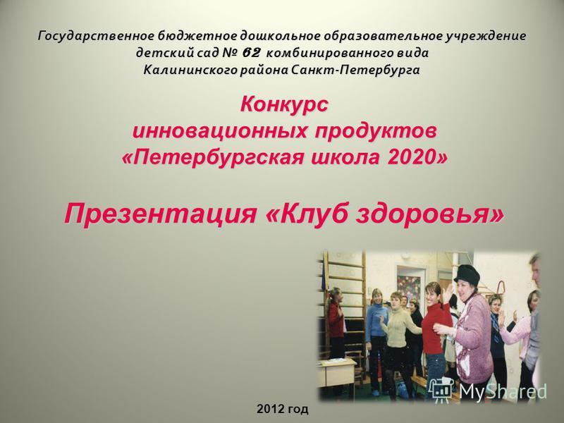 Государственное бюджетное дошкольное образовательное учреждение детский сад комбинированного вида Калининского района Санкт - Петербурга Государственное бюджетное дошкольное образовательное учреждение детский сад 62 комбинированного вида Калининского