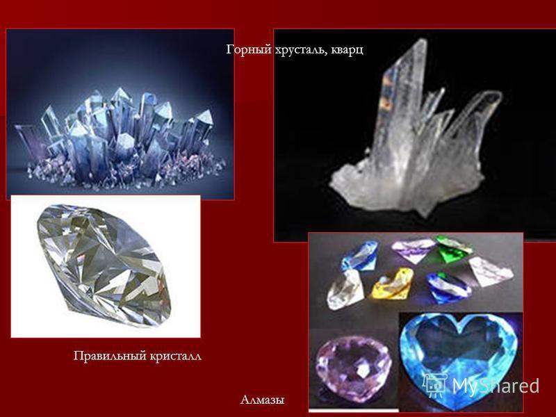 Горный хрусталь, кварц Правильный кристалл Алмазы