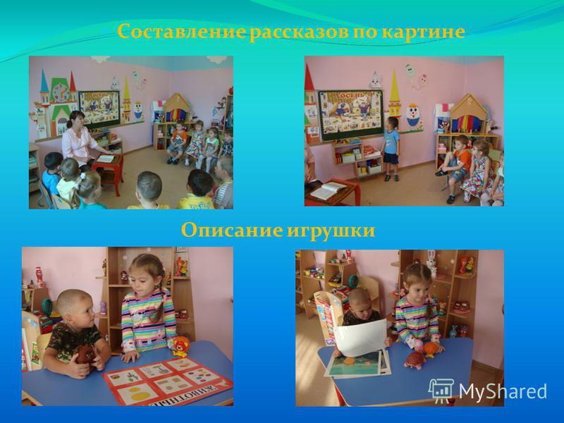 Описание игрушки Составление рассказов по картине