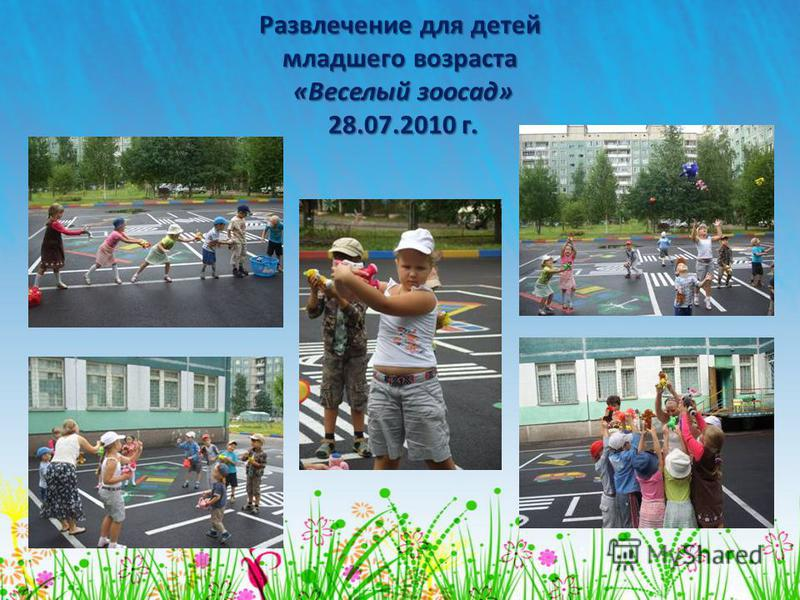 Развлечение для детей младшего возраста «Веселый зоосад» 28.07.2010 г.