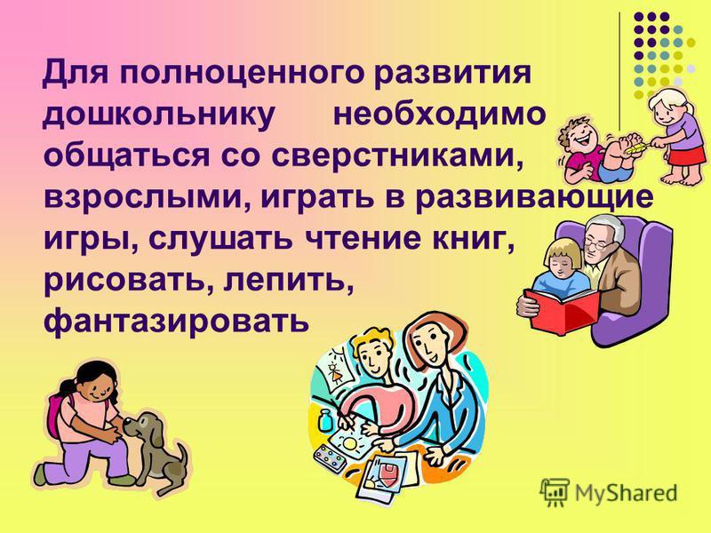 Готов ли ваш ребенок к школе? 1. Психологическая готовность 2. Произвольность 3. Личностная готовность 4. Интеллектуальная готовность 5. Развитие речи 6. Развитие мелкой моторики 7. Внимание 8. Память 9. Саморегуляция 10. Общение со взрослыми