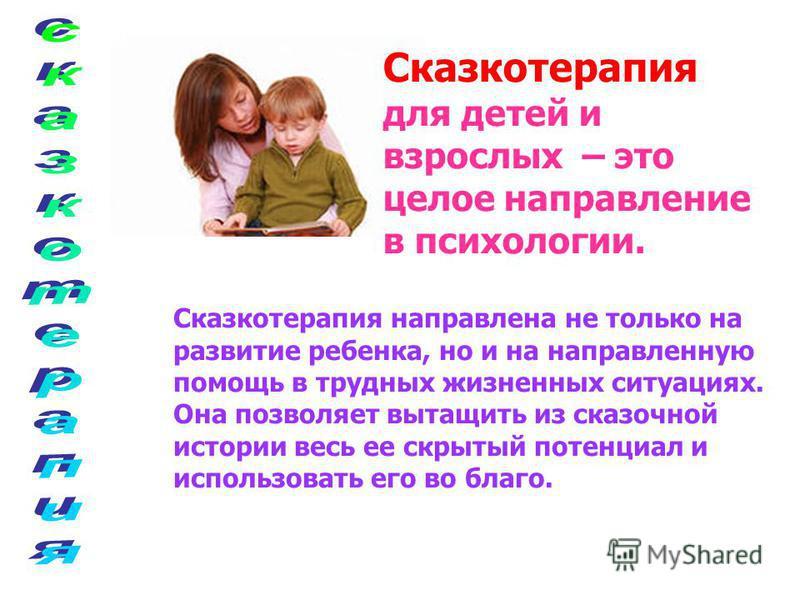 Сказкотерапия для детей и взрослых – это целое направление в психологии. Сказкотерапия направлена не только на развитие ребенка, но и на направленную помощь в трудных жизненных ситуациях. Она позволяет вытащить из сказочной истории весь ее скрытый по