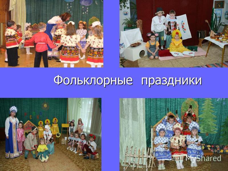 Фольклорные праздники