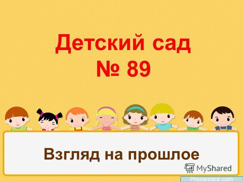 Взгляд на прошлое Prezentacii.com Детский сад 89