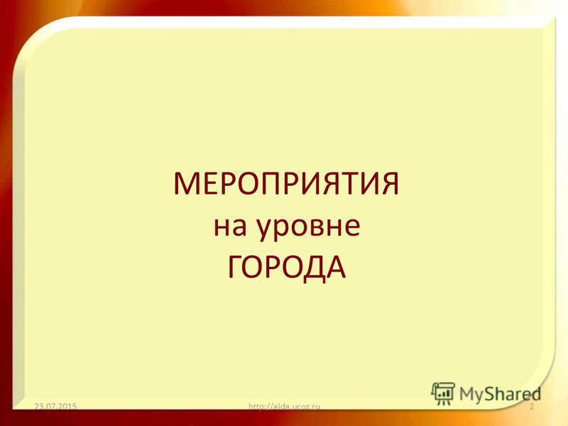 МЕРОПРИЯТИЯ на уровне ГОРОДА 23.07.2015http://aida.ucoz.ru2