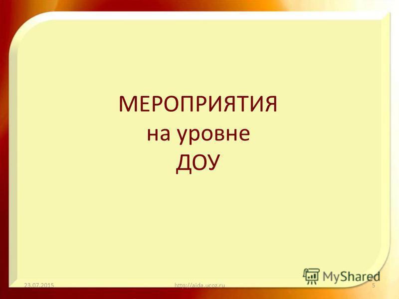 МЕРОПРИЯТИЯ на уровне ДОУ 23.07.2015http://aida.ucoz.ru5
