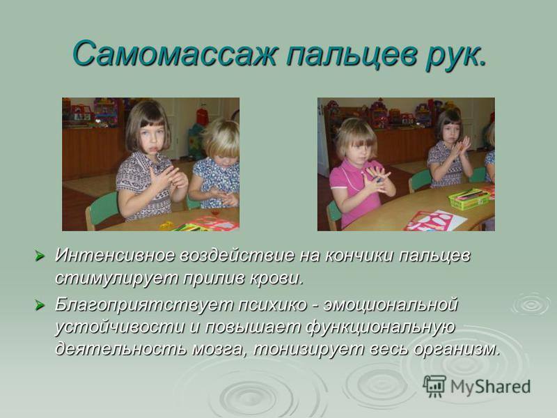 Самомассаж пальцев рук. Интенсивное воздействие на кончики пальцев стимулирует прилив крови. Интенсивное воздействие на кончики пальцев стимулирует прилив крови. Благоприятствует психика - эмоциональной устойчивости и повышает функциональную деятельн