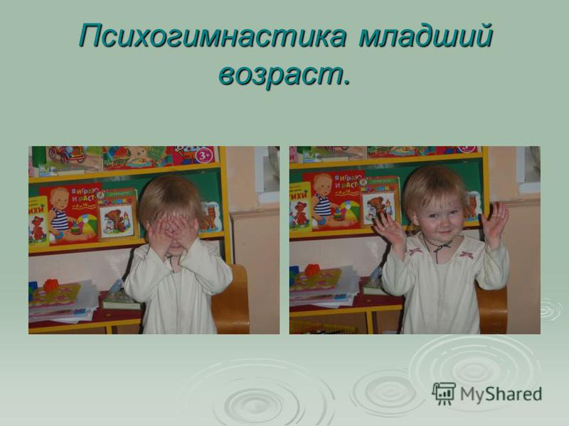 Психогимнастика младший возраст.