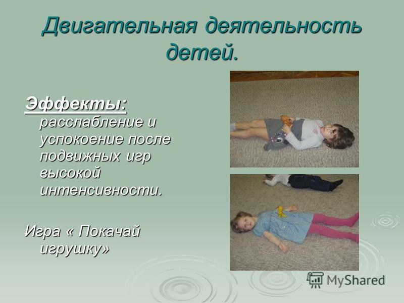 Двигательная деятельность детей. Эффекты: расслабление и успокоение после подвижных игр высокой интенсивности. Игра « Покачай игрушку»