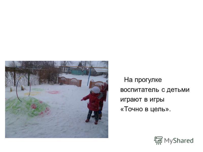 На прогулке воспитатель с детьми играют в игры «Точно в цель».
